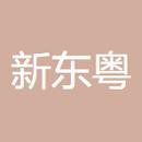 东莞市新东粤环保实业有限公司