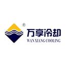 上海万享冷却设备有限公司