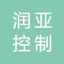 润亚控制设备(武汉)有限公司