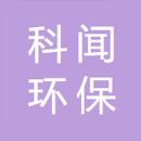 江苏科闻环保科技有限公司