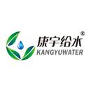 无锡康宇水处理设备有限公司