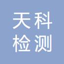 江西天科检测技术有限公司