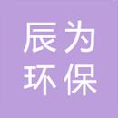 浙江辰为环保技术有限公司