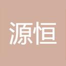 源恒自动化科技(江苏)有限公司