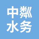 中粼水务有限公司