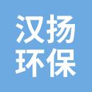 汉扬(上海)环保设备贸易有限公司