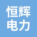 河南恒辉电力勘察设计有限公司