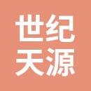 武汉世纪天源环保技术有限公司