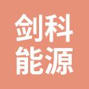深圳剑科能源科技有限公司