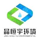 深圳晶恒宇环境科技有限公司