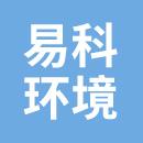 四川易科环境科技有限公司