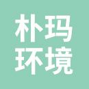 朴玛(上海)环境技术有限公司