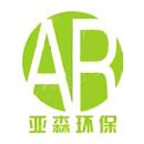 惠州市亚森环保科技有限公司