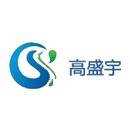 深圳市高盛宇科技有限公司