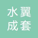 水翼(上海)成套工程有限公司
