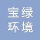 中山市宝绿环境技术发展有限公司
