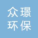 广州市众璟环保工程技术有限公司