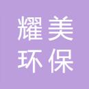 深圳市耀美环保有限公司