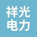 四川祥光电力建设有限公司