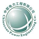 中哲电力工程有限公司