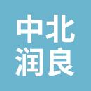 中北润良新能源汽车(徐州)股份有限公司