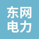 杭州东网电力科技有限公司