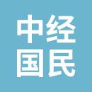 北京中经国民投资管理集团有限公司