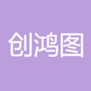 广东创鸿图工程科技有限公司