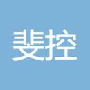 斐控环境工程(上海)有限公司