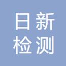福建日新检测技术服务有限公司