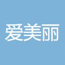 广州爱美丽保洁服务有限公司