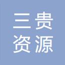 江苏三贵资源再生有限公司