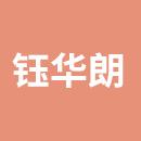 深圳市钰华朗环境科技有限公司