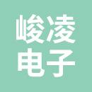 峻凌电子(咸阳)有限公司