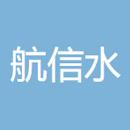鄂州航信水环境发展有限公司