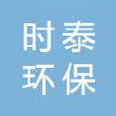 武汉时泰环保科技有限公司