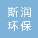 上海斯润环保科技有限公司