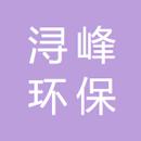 广州浔峰环保科技有限公司