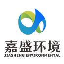 湖北嘉盛环境科技有限公司