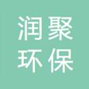 江苏润聚环保科技有限公司