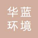 浙江华蓝环境科技有限公司