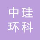 中珪环科(杭州)环保科技有限公司