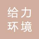云南给力环境科技有限公司