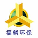 广州福麟环保科技有限公司