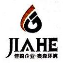 沈阳佳鹤水处理设备工程有限公司