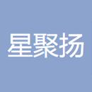 江苏星聚扬建设有限公司