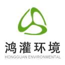 鸿灌环境技术有限公司