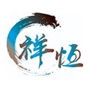 江苏祥恒环境科技有限公司