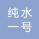 纯水一号环保科技(湖北)有限公司