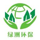 东莞绿洲环保工程有限公司